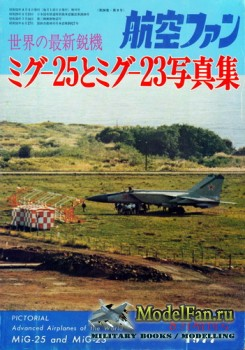 Koku-Fan Pictorial (8/1977) - MiG-25 and MiG-23