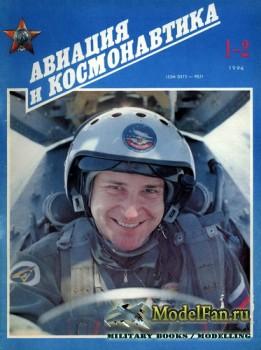 Авиация и космонавтика 1-2.1994 (Январь-Февраль)
