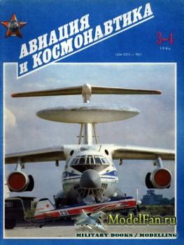 Авиация и космонавтика 3-4.1994 (Март-Апрель)