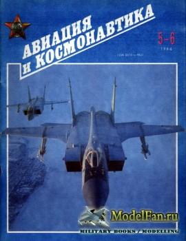 Авиация и космонавтика 5-6.1994 (Май-Июнь)