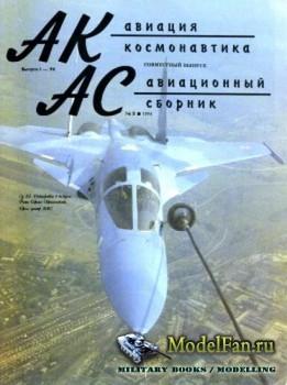 Авиация и космонавтика 2.1994 (Выпуск 1) (Авиационный сборник)