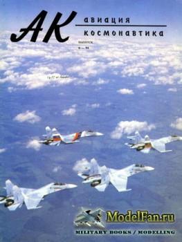 Авиация и космонавтика 3.1994 (Выпуск 2) (Авиационный сборник)