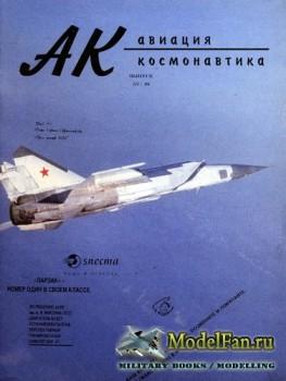 Авиация и космонавтика 4.1994 (Выпуск 3) (Авиационный сборник)