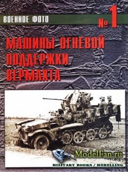 Военное фото №1 - Машины огневой поддержки Вермахта