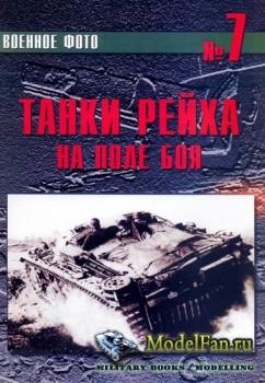 Военное фото №7 - Танки Рейха на поле боя