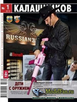 Калашников 1/2013