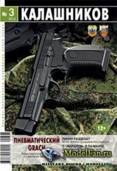 Калашников 3/2013