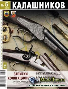 Калашников 5/2013