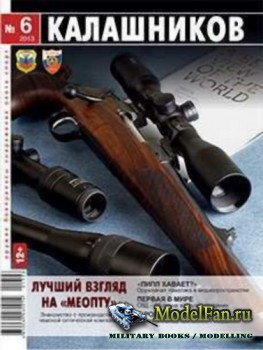 Калашников 6/2013