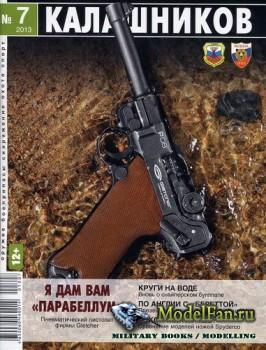 Калашников 7/2013