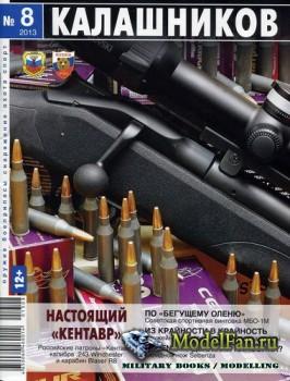 Калашников 8/2013