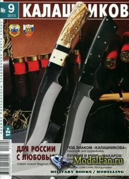 Калашников 9/2013