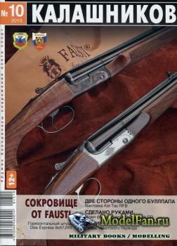Калашников 10/2013