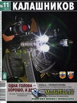 Калашников 11/2013