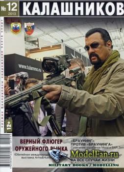 Калашников 12/2013