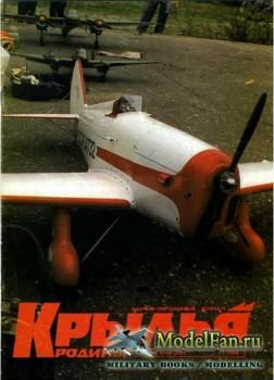 Крылья Родины №1(780) 1996
