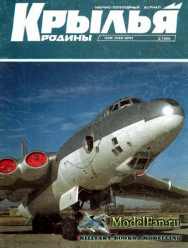 Крылья Родины №2(781) 1996