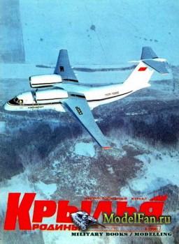 Крылья Родины №3(782) 1996