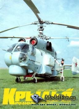 Крылья Родины №7(786) 1996