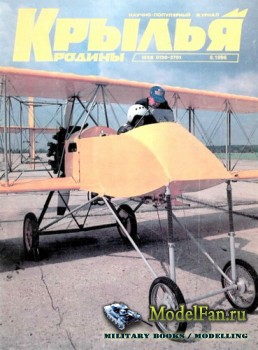 Крылья Родины №8(787) 1996