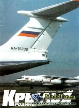 Крылья Родины №10(789) 1996
