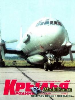 Крылья Родины №12(791) 1996