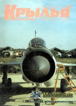 Крылья Родины №11(790) 1996