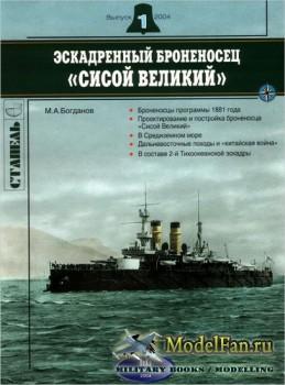 Стапель №1/2004 - Эскадренный броненосец «Сисой Великий»