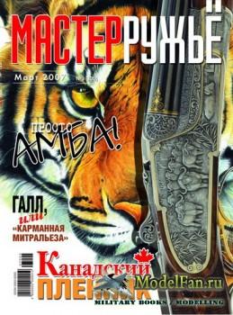 Мастер Ружьё №120 (Март) 2007