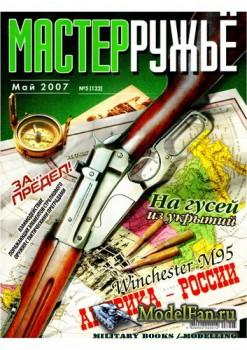 Мастер Ружьё №122 (Май) 2007