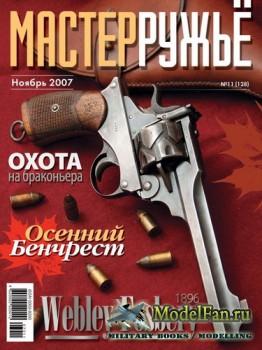 Мастер Ружьё №128 (Ноябрь) 2007