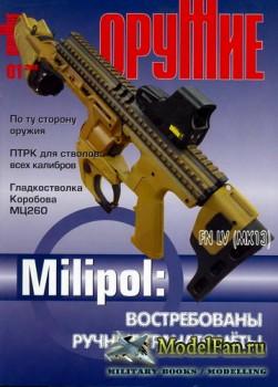 Оружие №1 2008