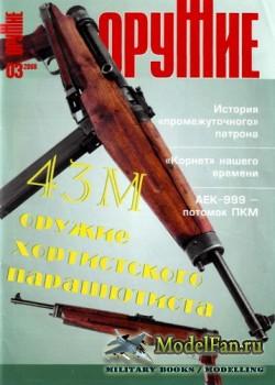 Оружие №3 2008