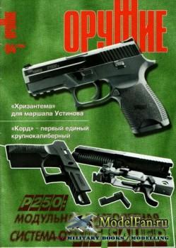 Оружие №4 2008