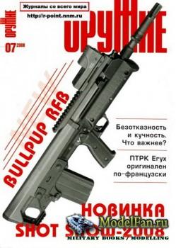 Оружие №7 2008