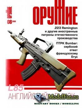 Оружие №8 2008