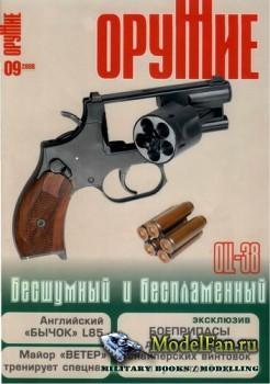 Оружие №9 2008
