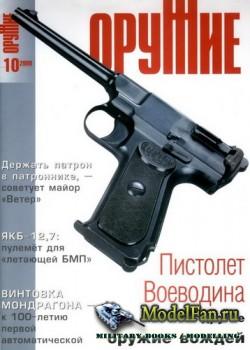 Оружие №10 2008