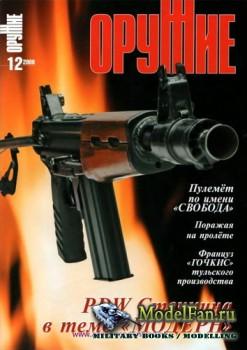 Оружие №12 2008