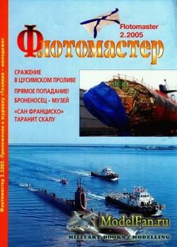 ФлотоМастер №2 2005