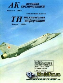 Авиация и космонавтика 5.1995 (Выпуск 1) (Техническая информация)