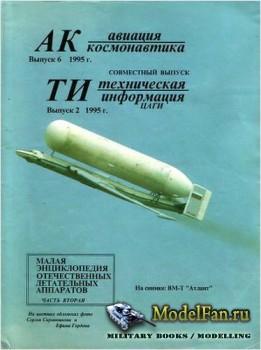 Авиация и космонавтика 6.1995 (Выпуск 2) (Техническая информация)