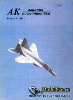 Авиация и космонавтика 7.1995 (Выпуск 8)