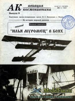 Авиация и космонавтика 8-9.1995 (Выпуск 9) (Август-Сентябрь)