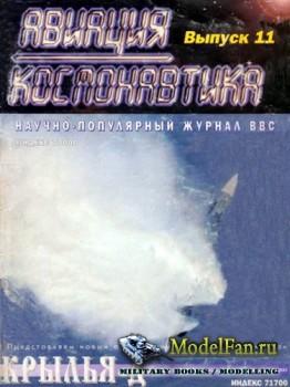 Авиация и космонавтика 11-12.1995 (Выпуск 11)