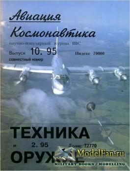 Авиация и космонавтика 10.1995 (Выпуск 2) (Техника и оружие)