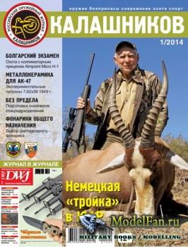 Калашников 1/2014