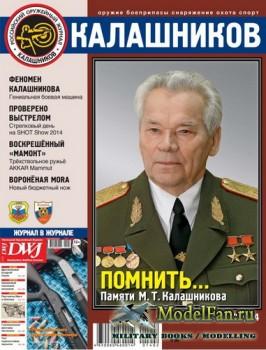 Калашников 2/2014