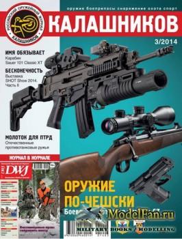 Калашников 3/2014