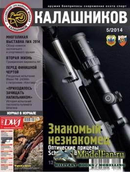 Калашников 5/2014